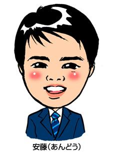 安藤(あんどう)(宙)