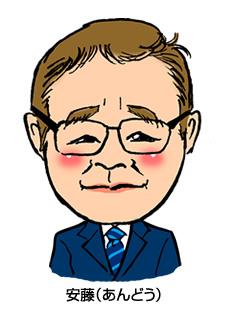 安藤(あんどう)