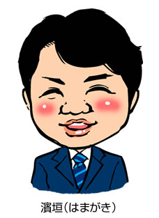 濱垣(はまがき)