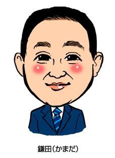 鎌田(かまだ)