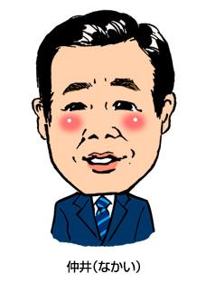 仲井(なかい)