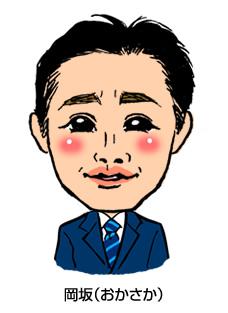 岡坂(おかさか)