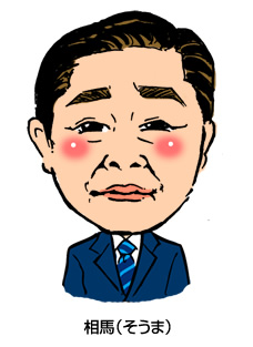 相馬(そうま)