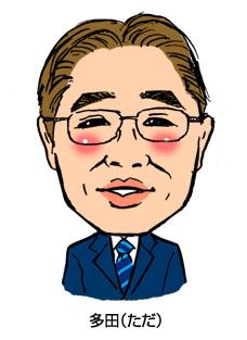 多田(ただ)
