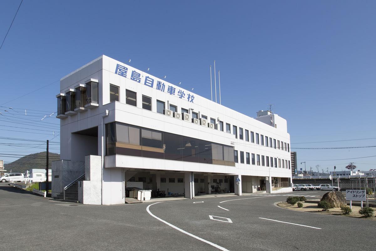屋島自動車学校