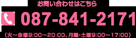 087-841-2171